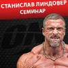 Семинар Станислава Линдовера и Михаила Гаманюка