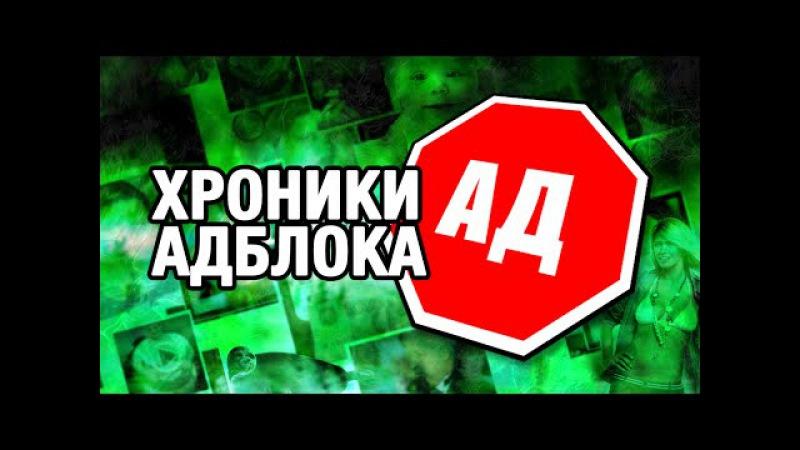 ВОЗБУЖДАЮЩАЯ ЖВАЧКА | Хроники Адблока
