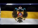 God save the Tsar Боже Царя храни