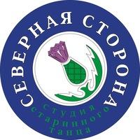 """Логотип Студия старинного танца """"Северная сторона"""""""