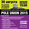 POLEDANCE UNION - ежегодный Pole Dance Project