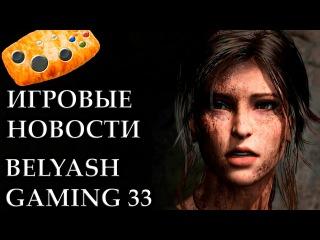 Игровые Новости Belyash Gaming 33