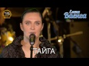 Елена Ваенга - Тайга - Концерт - Желаю солнца HD