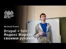 Drupal Solr Яндекс.Маркет своими руками