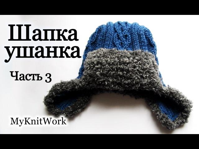 Вязание спицами Вяжем шапку ушанку Часть 3 Knitting Knit hat with earflaps Part 3