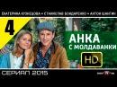 Анка с Молдаванки 4 серия HD сериал 2015 смотреть онлайн в хорошем качестве HD720
