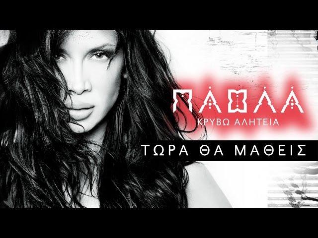 Πάολα - Τώρα Θα Μάθεις | Paola - Tora Tha Matheis (Official Lyric Video HQ)