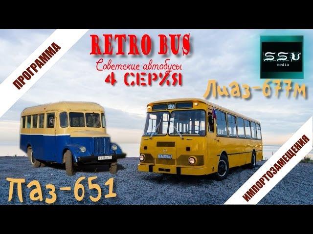 Retro Bus Советские автобусы 4 серия Паз 651 и Лиаз 677
