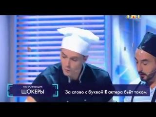 Импровизация Шокеры 4...))))