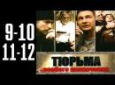 Тюрьма особого назначения - 9-10-11-12 серия