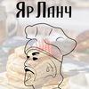 ЯрЛанч | Бесплатная доставка обедов по Ярославлю