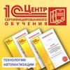 Курсы 1С в Екатеринбурге |Обучение 1С| Работа 1С