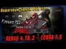 Rebug 4.78.2 – Cobra 7.3 Toolbox 2.02.09_PS3 / Пошаговый запуск PS2 iso game