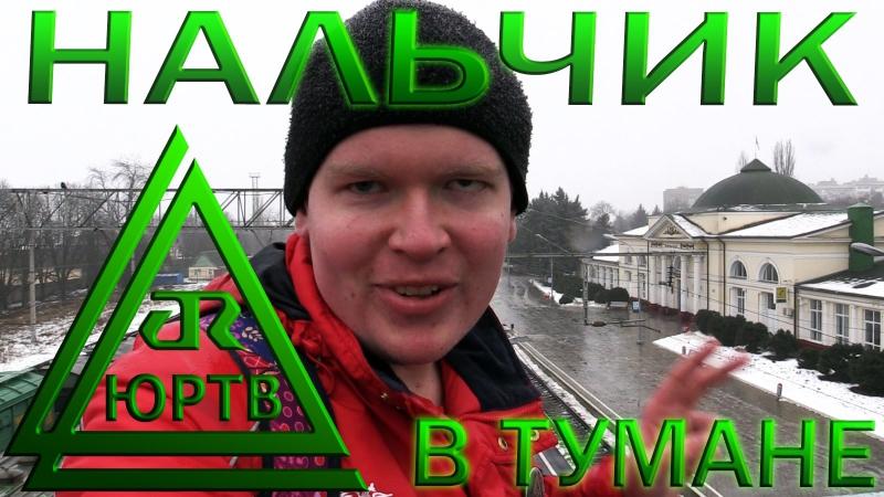 ЮРТВ 2016 Кабардино Балкария Нальчик в тумане №130