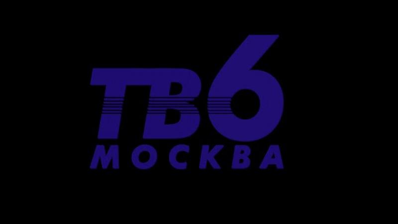 Анонсы зарубежных телесериалов с телеканала ТВ6 1995 2001
