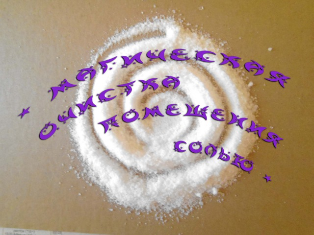 Магическая чистка помещения солью