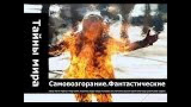 Самовозгорание казахская ванга путь каждой ведьмы казахская