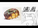 Как нарисовать пончик акварелью! Dari_Art рисоватьМОЖЕТкаждый
