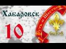10, Хабаровск, 03.06.2014, Путь-и-Шествие СветЛ
