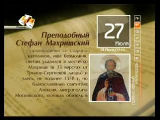 Житие Апостола Акилы от 70-ти и преподобного Стефана Махришского