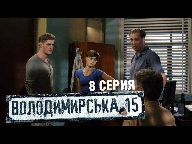 Владимирская 15 8 серия Сериал о полиции