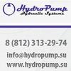 Компания «Гидропамп»