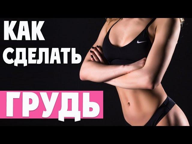 ТРЕНИРОВКА ДЛЯ ГРУДИ   Упражнения для Укрепления Грудных мышц [90-60-90]