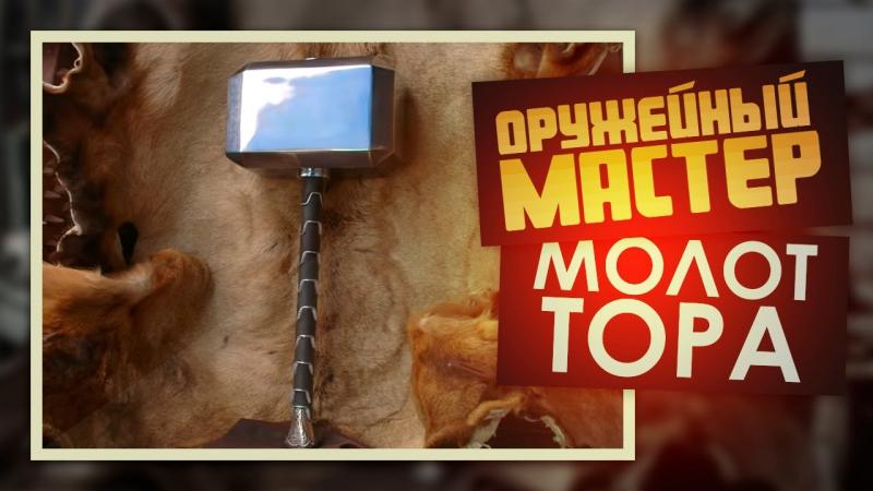 Мьёльнир Молот Тора Тор 2 Царство Тьмы Оружейный Мастер Man at Arms на русском