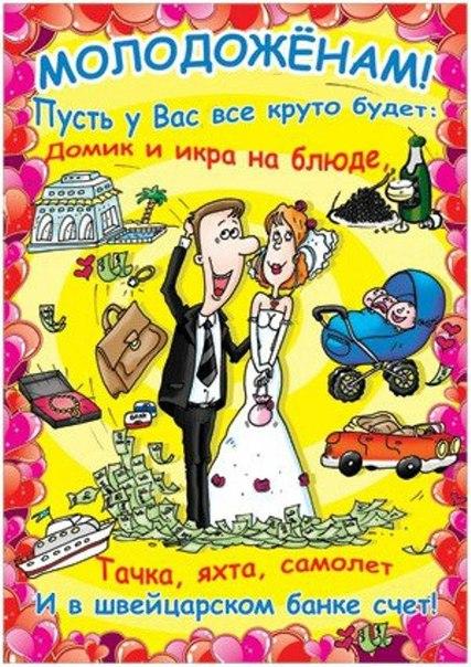 Поздравления со свадьбой в прозе с юмором