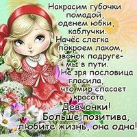Алия Радостева