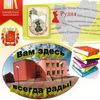 Библиотеки Руднянского МБУ ЦБС