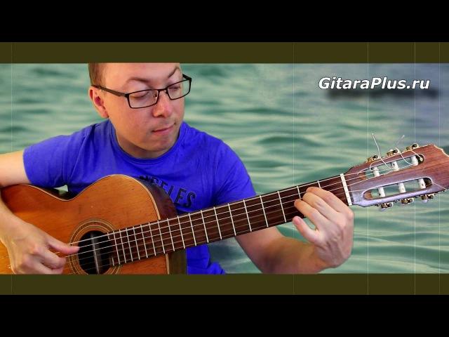 Шаланды, полные кефали | на гитаре | Александр Фефелов