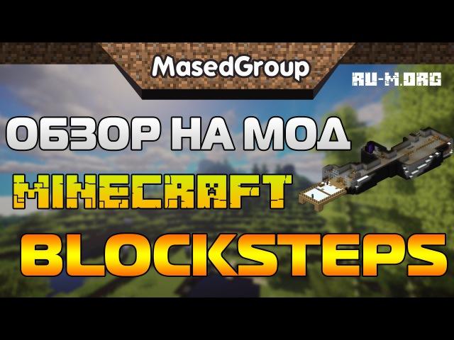 3D Мини карта в Minecraft Обзор на мод Blocksteps