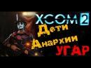 XCOM 2 - Дети Анархии УГАР