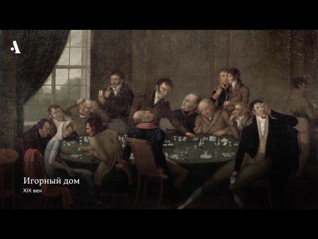 Роскошная жизнь русских дворян Из курса Блеск и нищета Российской империи