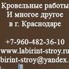 "Строительство Краснодар, ООО ""Лабиринт"""