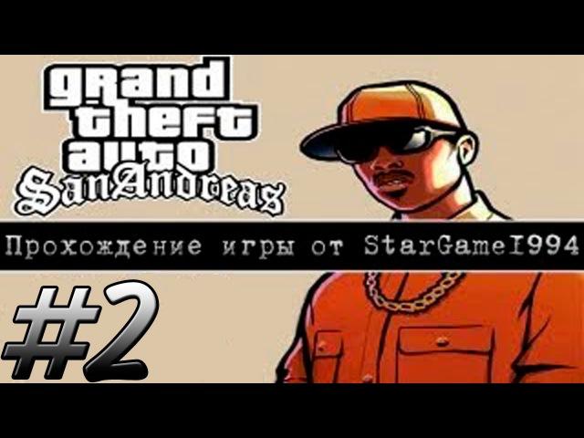 Прохождение GTA San Andreas - миссия 2 - Райдер