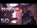 Прохождение Mass Effect 2 - 50 [N7: Ретранслятор связи Кровавой стаи]