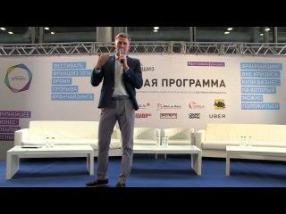 Сергей Шабала | Фестиваль Франшиз 2016