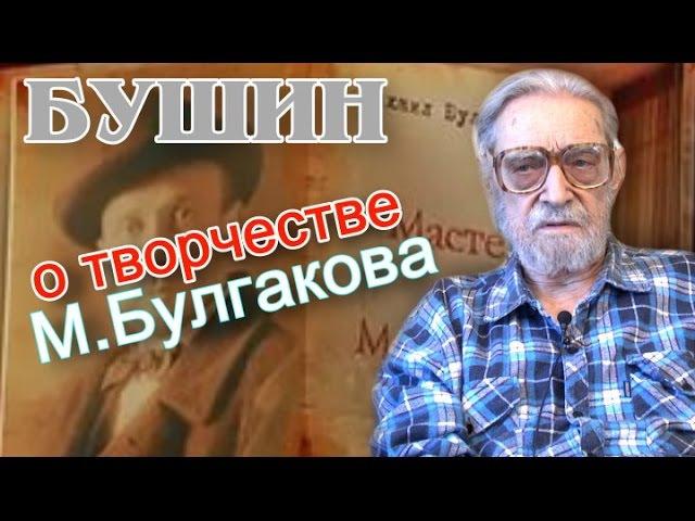 Бушин о творчестве М Булгакова