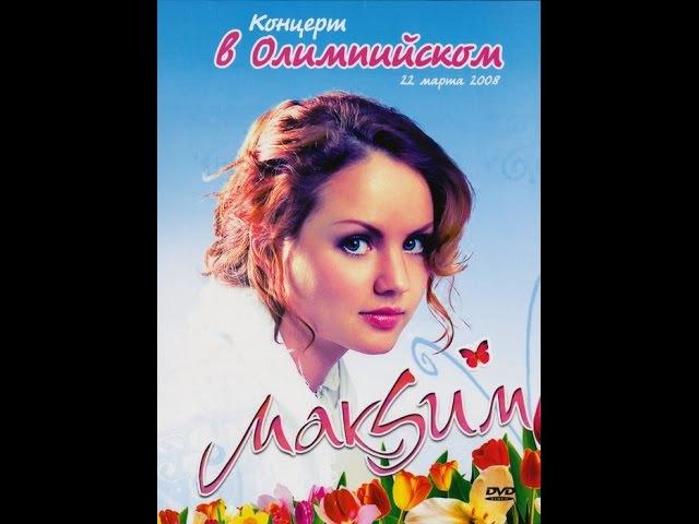 МакSим - Концерт в Олимпийском (22.03.2008)