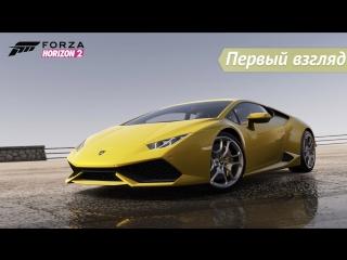 Forza Horizon 2 Gameplay (Xbox 360) - Первый взгляд.
