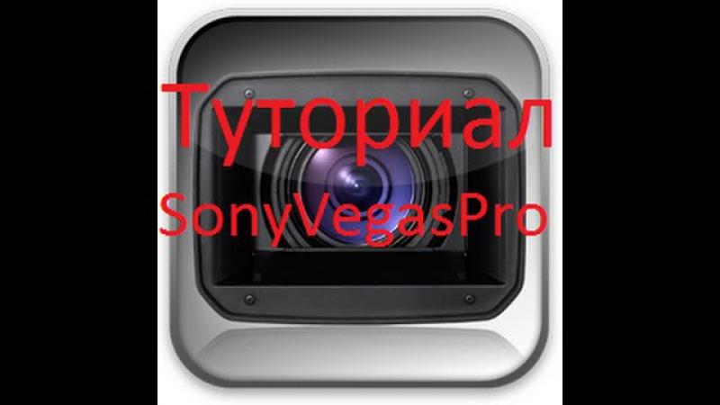 SonyVegasPro Как замазывать лицо данные
