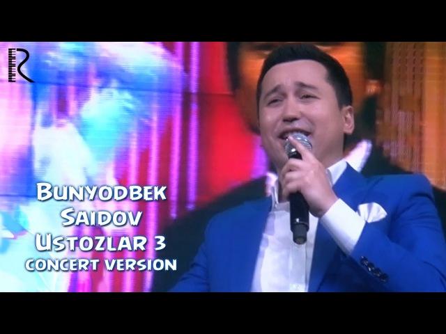 Bunyodbek Saidov - Ustozlar 3 | Бунёдбек Саидов - Устозлар 3 (concert version)