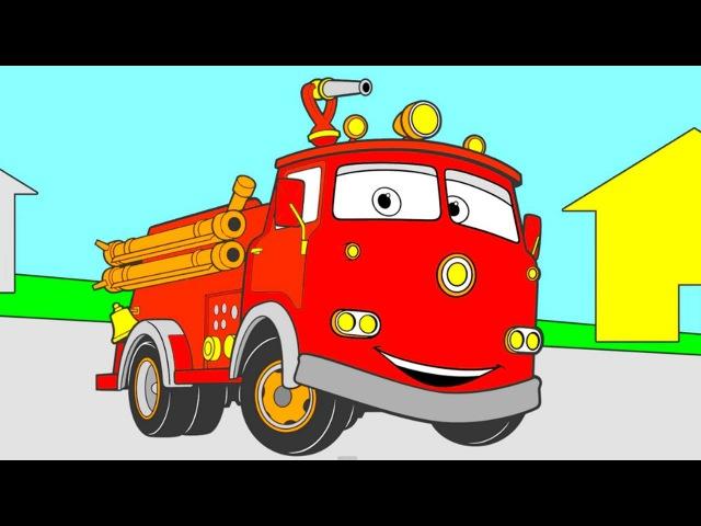 Пожарная машина тушит пожар мультик для детей. Развивающие мультфильмы для детей от 3 лет.