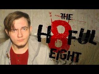 [Диванный обзор] - Омерзительная Восьмерка / The Hateful Eight