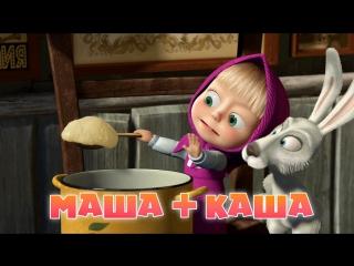Маша и  Медведь  Серия 17 - Маша плюс каша