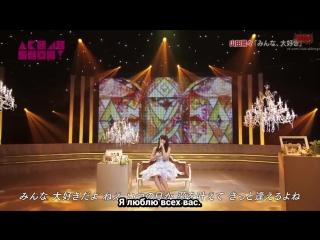 Yamada Nana (Ex-NMB48/Ex-SKE48) - Minna, Daisuki (AKB48 SHOW) [Русские субтитры]