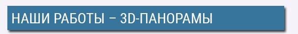 balkonline.ru/3d-panoramy.html
