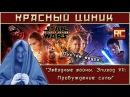«Звёздные войны. Эпизод VII Пробуждение Силы». Обзор «Красного Циника»